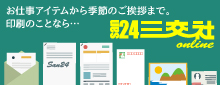 三交社Online